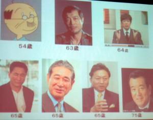高齢者7人のスライド